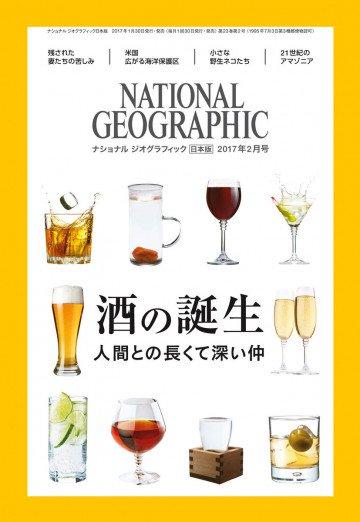 ナショナル ジオグラフィック日本版 2017年2月号