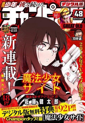 週刊少年チャンピオン2017年48号