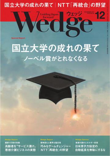 WEDGE(ウェッジ) 2017年12月号