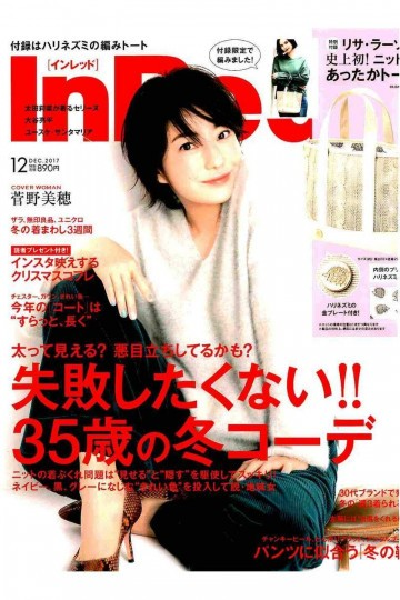 In Red(インレッド) 2017年 12 月号【低画質版】