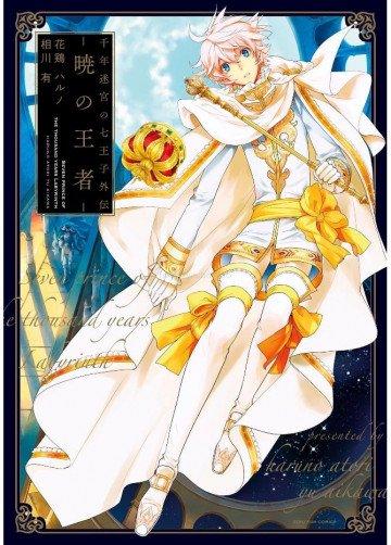千年迷宮の七王子外伝 -暁の王者- 1