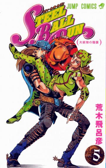 ジョジョの奇妙な冒険 第7部 モノクロ版 5