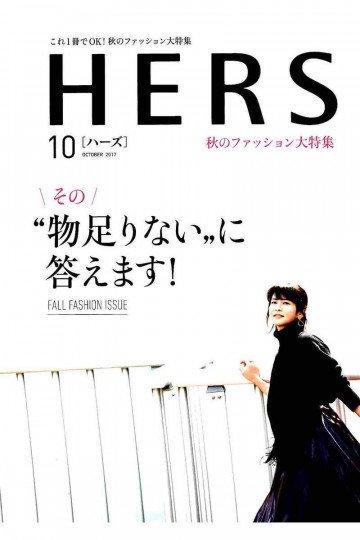 HERS(ハーズ) 2017年 10月号【低画質版】