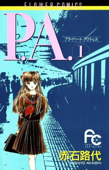 P.A.(プライベート・アクトレス) 1