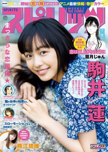 週刊ビッグコミックスピリッツ 2017年49号