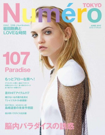 Numero TOKYO (ヌメロ・トウキョウ) 2017年6月号