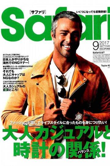 Safari(サファリ) 2017年 09 月号【低画質版】