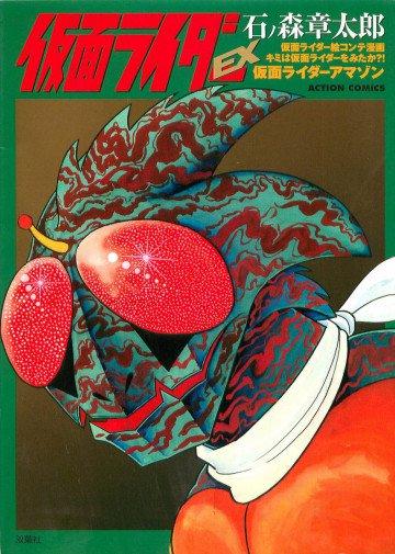 仮面ライダーEX―仮面ライダーアマゾン 仮面ライダー絵コンテ漫画 キミは仮面ライダーをみたか?!