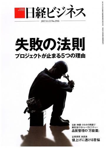 日経ビジネスNo.1916【紙書籍版】
