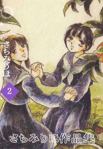 さちみりほ作品集 2