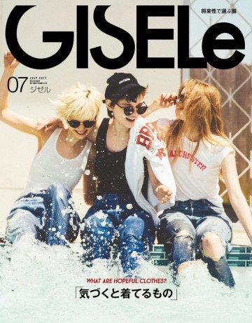 GISELe 2017年7月号