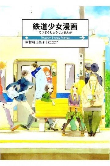 鉄道少女漫画 1