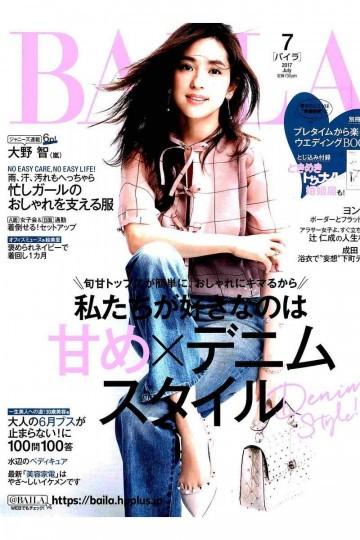 BAILA 2017年7月号【低画質版】
