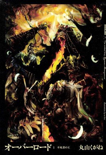 オーバーロード 1  不死者の王 1