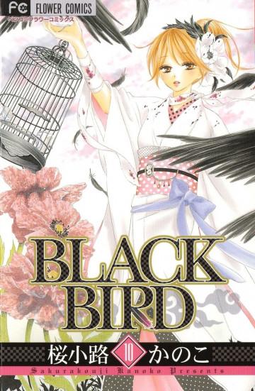 BLACK BIRD(桜小路かのこ) 10