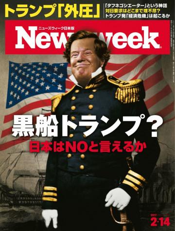 ニューズウィーク日本版 2017年2月14日