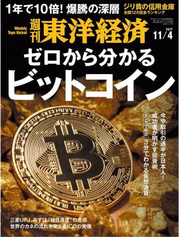 週刊東洋経済 2017/11/4号