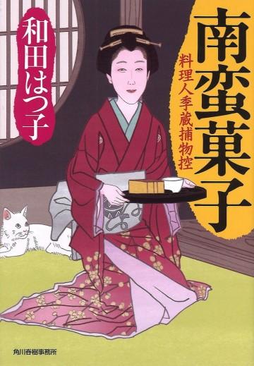 南蛮菓子 料理人季蔵捕物控【紙書籍版】