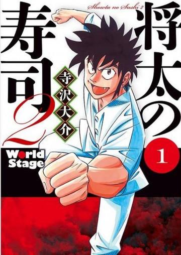 将太の寿司2 World Stage 1