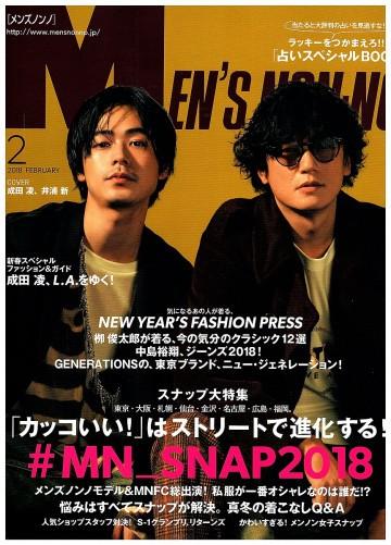 MEN'S NON-NO 2018年2月号【紙書籍版】