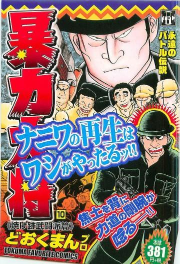 暴力大将(コンビニコミック版) 11