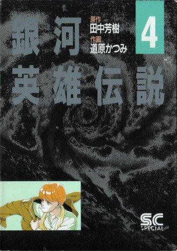 銀河英雄伝説 (道原かつみ版) 4