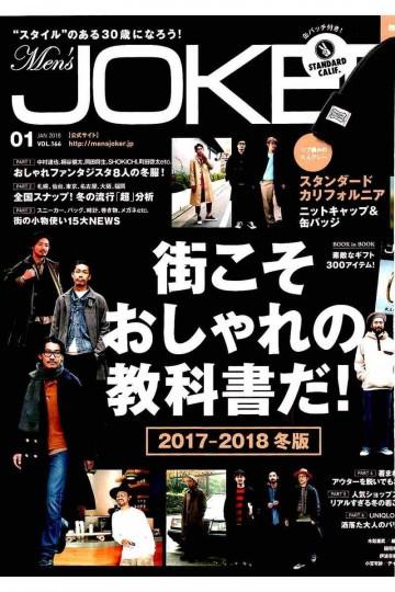 Men'sJOKER  2018年1月号【低画質版】