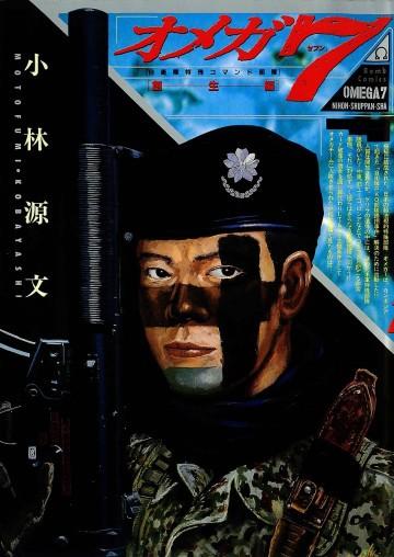 オメガ7―自衛隊特殊コマンド部隊