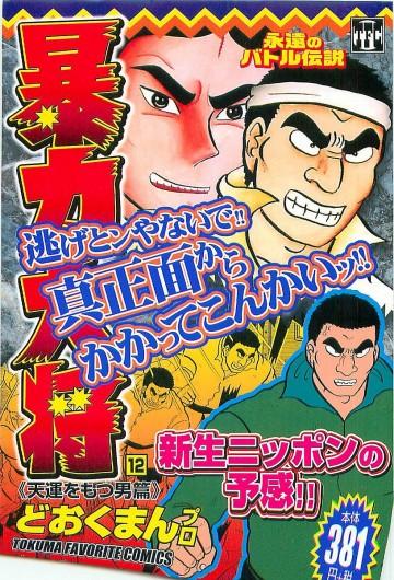 暴力大将(コンビニコミック版) 13