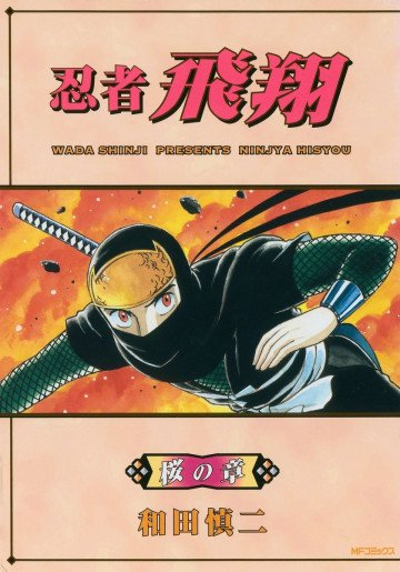忍者飛翔 桜の章
