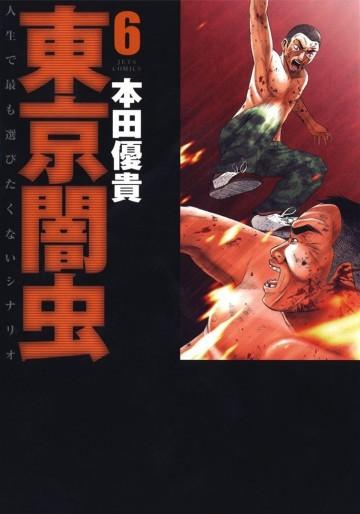 東京闇虫 6