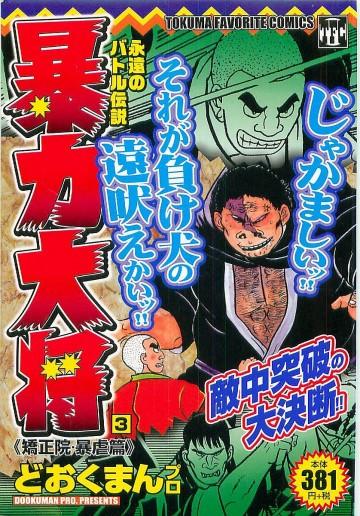 暴力大将(コンビニコミック版) 4