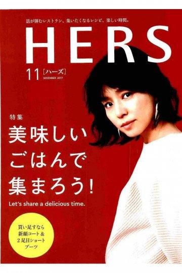 HERS(ハーズ) 2017年 11月号【低画質版】
