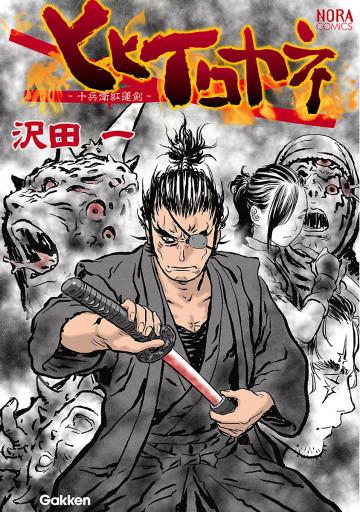 ヒヒイロカネ -十兵衛紅蓮剣-
