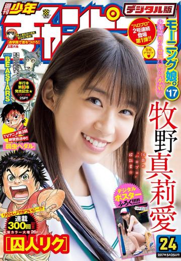 週刊少年チャンピオン 2017年24号