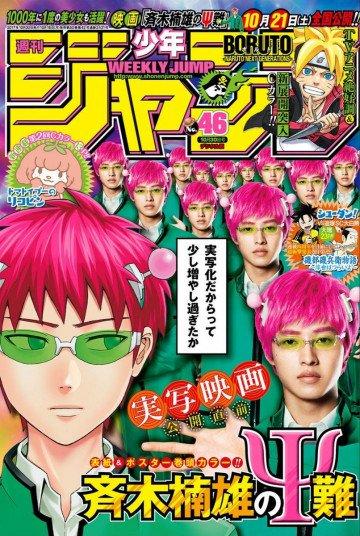 週刊少年ジャンプ 2017年46号