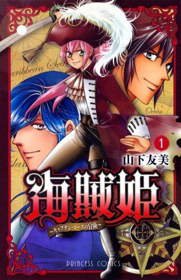海賊姫 ~キャプテン・ローズの冒険~ 1