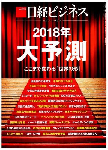 日経ビジネスNo.1920【紙書籍版】