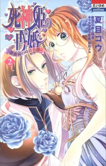 死神姫の再婚 ─薔薇園の時計公爵─ 2