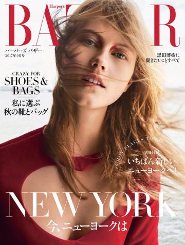Harper's BAZAAR ハーパーズ バザー 2017年9月号