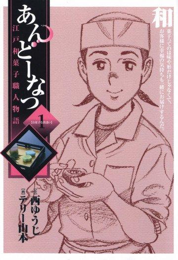 あんどーなつ 江戸和菓子職人物語 1