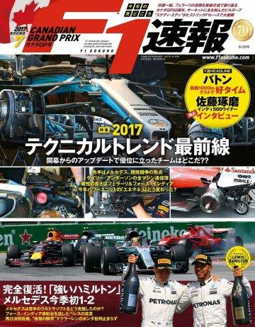 F1 (エフワン)速報 2017 Rd 07 カナダGP号