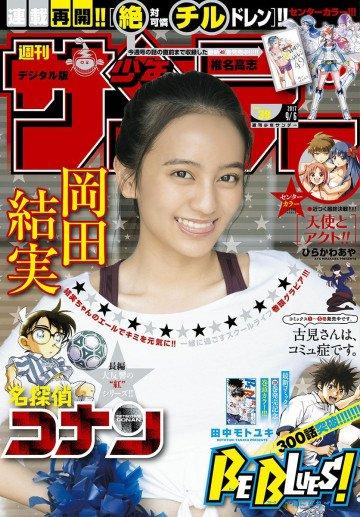 週刊少年サンデー 2017年39号