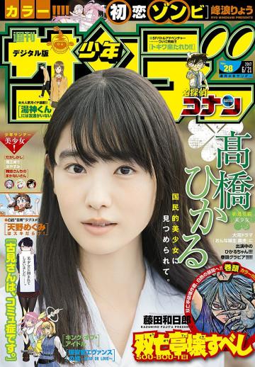 週刊少年サンデー 2017年28号