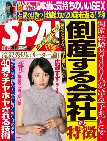 SPA! 2017年3月21日・3月28日合併号