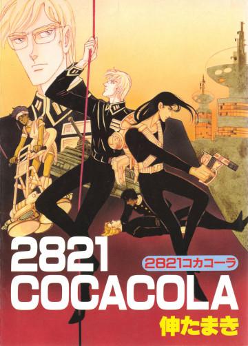 2821コカコーラ