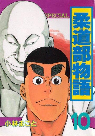 柔道部物語 10