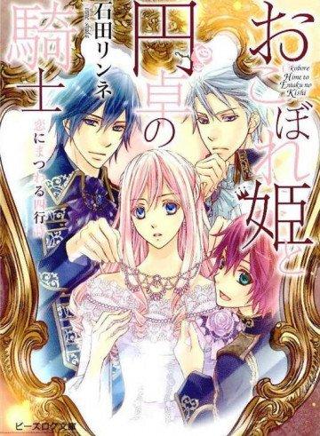 おこぼれ姫と円卓の騎士 9.5巻