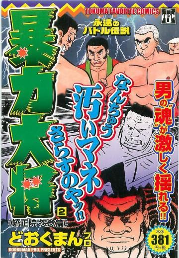 暴力大将(コンビニコミック版) 3