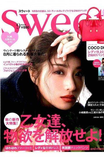 Sweet(スウィート) 2017年 9 月号【低画質版】